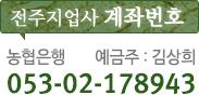 계좌번호 농협은행 053-02-178943 예금주 김상희
