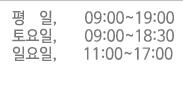평일 09:00~19:00/토요일 09:00~18:30/일요일 11:00~17:00